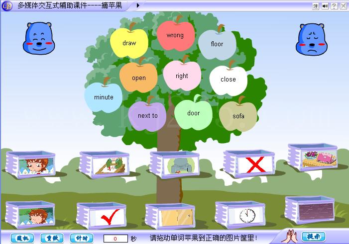 摘苹果游戏图文匹配练习模版