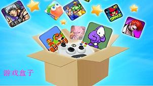 百胜游戏平台盒