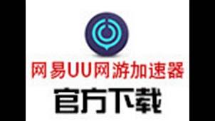 网易uu网游加速器软件专题