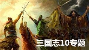 三国志10
