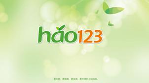 hao123导航