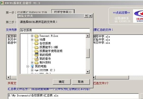 EXCEL报表合并汇总软件