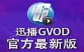 迅播GVOD播放器