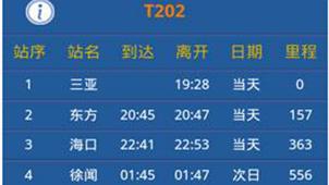 列车时刻表软件大全