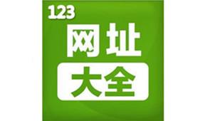 123网址大全