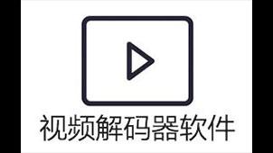 视频解码器软件专题