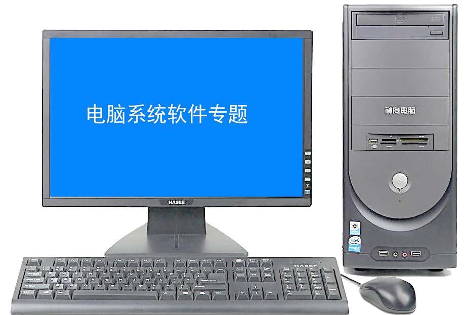 电脑系统软件大全