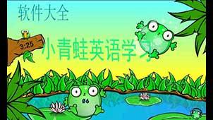 小青蛙软件专题