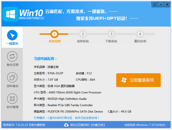 Win10一键重装系统工具