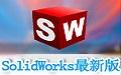 Solidworks属性设置与打印工具