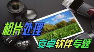 照片处理软件