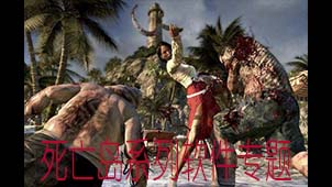 死亡岛系列专题