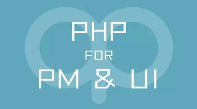 PHP软件教程合集