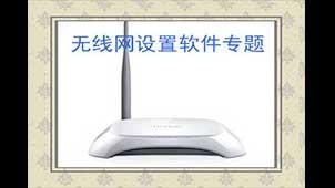 无线网设置软件专题