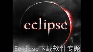 eclipse下载