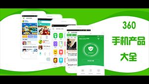 手机360软件下载专题