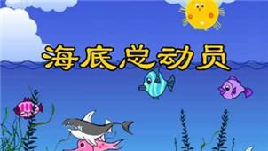 海底总动员游戏合集