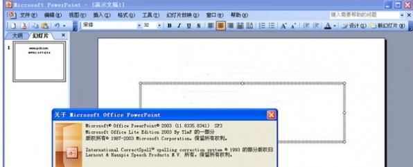 ppt幻灯片软件2003官方版