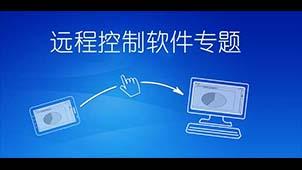 远程控制软件专题