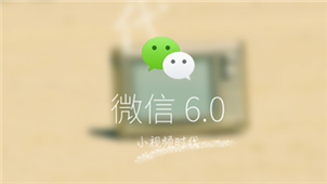 微信6.0