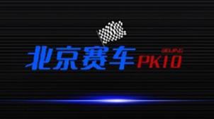 北京pk10算号大全