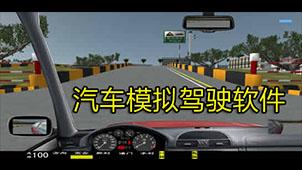 机动车驾驶人考试软件专题