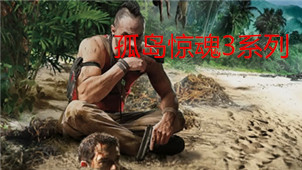 孤岛惊魂3系列