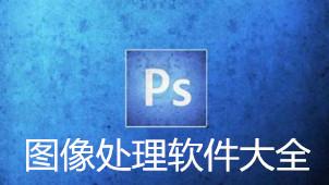图像处理软件系列