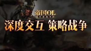 帝国OL游戏系列