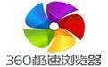 360安全浏览器 内测版