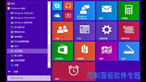 控制面板软件下载专题