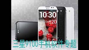 三星9100手机软件专题
