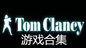 汤姆克兰西游戏合集