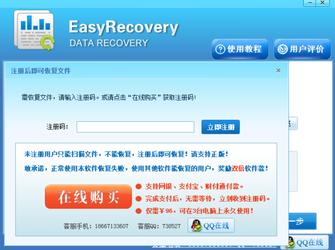 EasyRecovery截图1