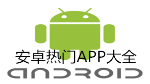 Android热门APP