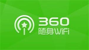 360随身wifi驱动下载
