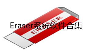 eraser是什么意思