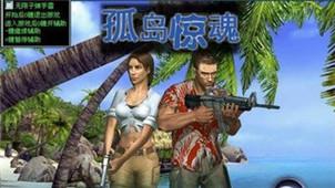 孤岛惊魂2