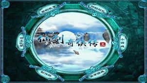 仙剑3游戏专辑
