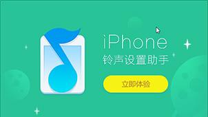 iphone助手