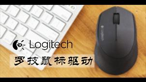 罗技鼠标软件下载专题