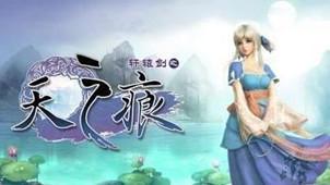 轩辕剑之天之痕游戏系列
