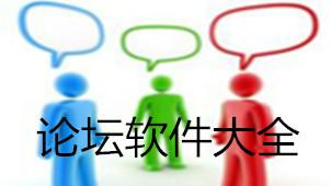 论坛社交软件系列