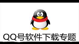 QQ号软件下载专题