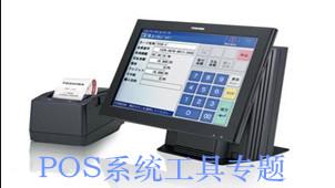 POS机系统工具专题