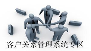 客户关系管理系统专区