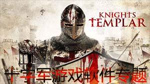 十字军游戏软件专题