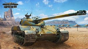 坦克世界多玩
