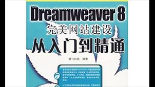 dreamweaver教程软件专题