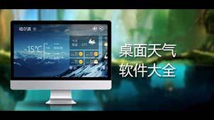 桌面天气软件专题